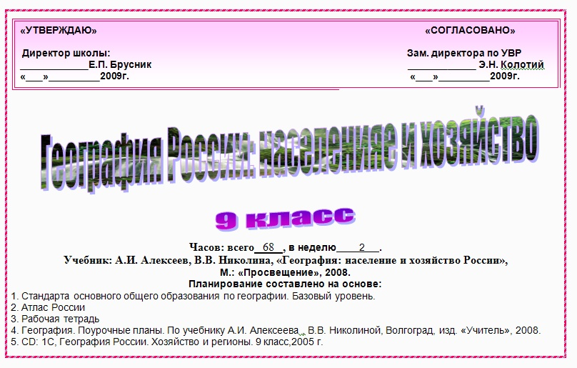Контрольный диктант №1 за